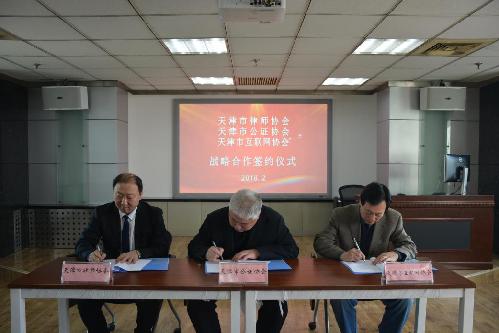 强强联合 高端服务为天津发展提供优质法律服务