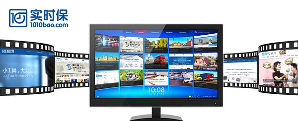 PPTV启用实时保为知识产权保护提速